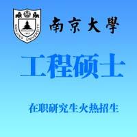 南京大学在职研究生工程硕士的招生动态