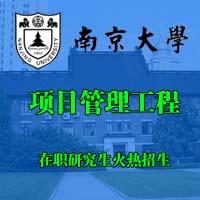 南京大学项目管理在职研究生招生动态