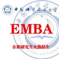 中国科学技术大学在职研究生EMBA(北京班)招生动态