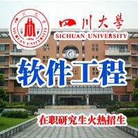 四川大学在职研究生软件工程【北京班】招生优势
