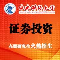 中央财经大学税务学院投资管理与税务在职研究生招生简章