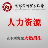 首都经济贸易大学劳动经济学院劳动经济学专业(人力资源方向)在职研究生课程班招生简章