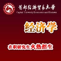 首都经济贸易大学金融学院金融学专业(金融保险方向)在职研究生课程班招生简章