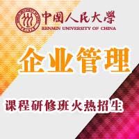 中国人民大学商学院企业管理专业在职研究生招生简章