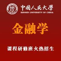 中国人民大学财政金融学院金融学专业在职研究生招生简章