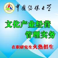 中国传媒大学文化产业经营管理实务在职研究生招生简章