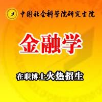 中国社会科学院研究生院金融学高级研修班招生简章