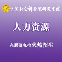 中国社会科学院研究生院人力资源管理高级课程班招生简章