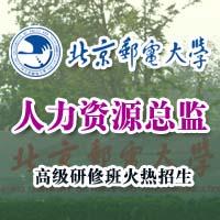 北京邮电大学人力资源总监(CHO)高级研修班招生简章