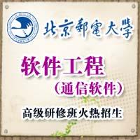北京邮电大学软件工程(通信软件)在职研究生招生简章