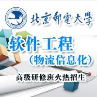 北京邮电大学软件工程(物流信息化)在职研究生招生简章