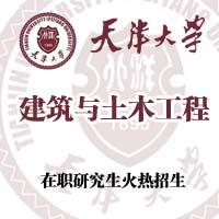 天津大学建筑与土木工程【北京班】工程硕士在职研究生招生简章