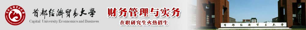 首都经济贸易大学财政学(财务管理与实务)在职研究生课程班招生简章