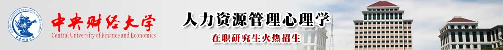 中央财经大学商学院人力资源管理专业在职研究生招生简章