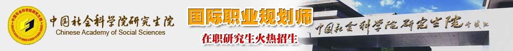 中国社会科学院研究生院人力资源(国际职业规划师)在职课程班招生简章