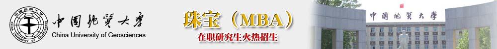 中国地质大学工商管理(珠宝)MBA在职研究生招生简章
