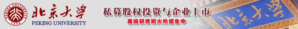 北京大学信息工程学院计算机应用技术专业(互联网金融与技术方向)在职研究生招生简章