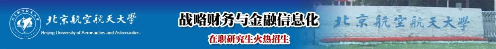 北京航空航天大学在职研究生招生