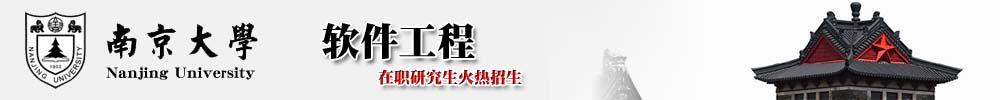 南京大学(金融数据分析)软件工程硕士在职研究生招生