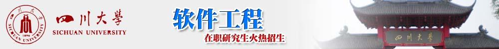 四川大学软件工程在职研究生招生动态