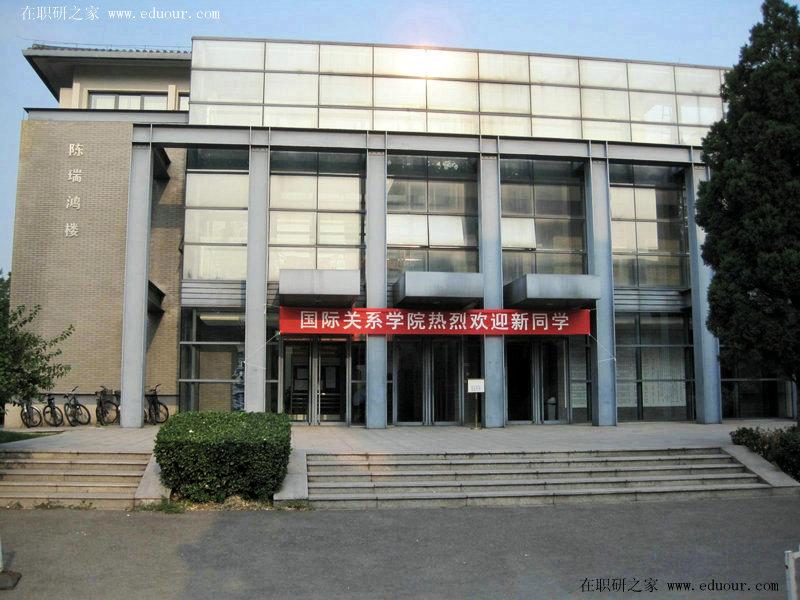 北京大学国家关系学院