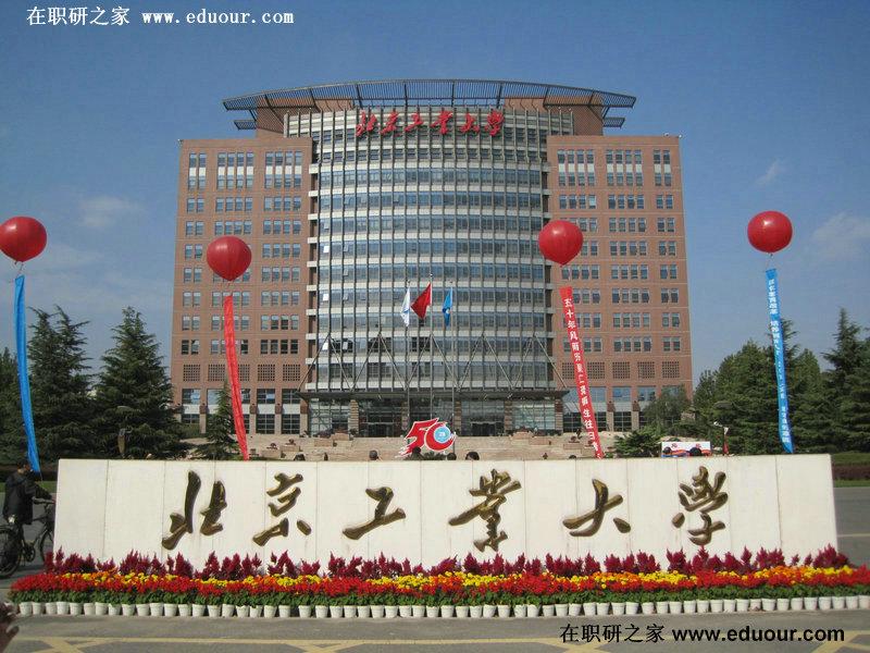 北京工业大学实景图