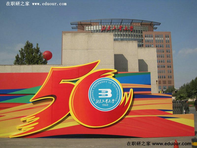 北京工业大学1960