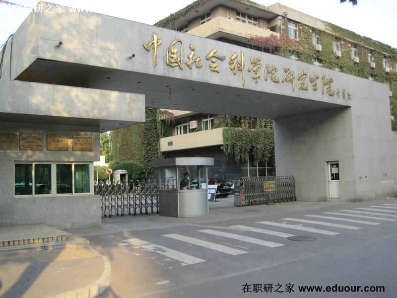 中国社会科学院正门
