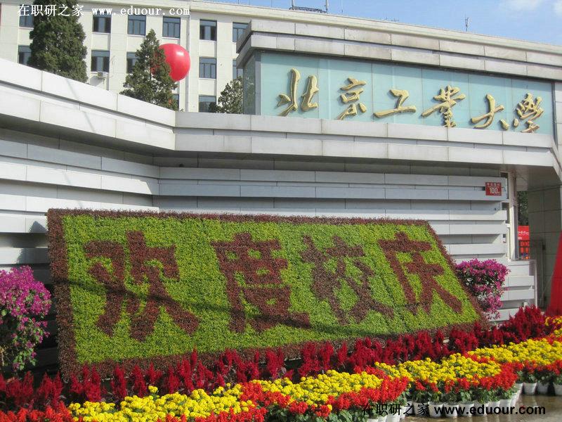 北京工业大学欢度校庆