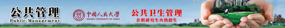中国人民大学公共管理学院城乡发展与规划专业课程研修班招生简章
