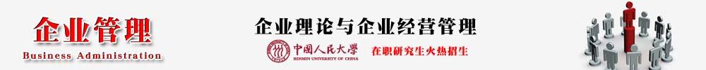 中国人民大学商学院企业管理专业(企业管理方向)课程研修班招生简章