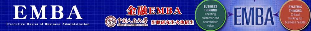 中国人民大学财政金融学院EMBA课程研修班招生简章