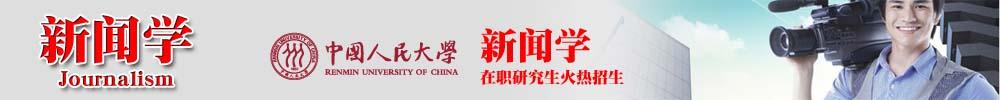中国人民大学新闻学院新闻学专业课程研修班招生简章