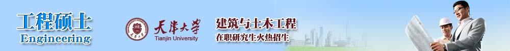 天津大学在职研究生建筑与土木专业招生情况