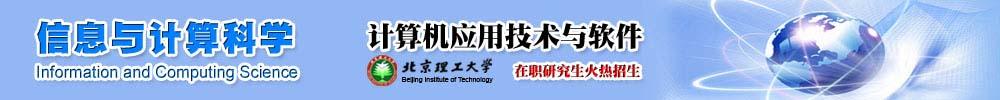 北京理工大学在职研究生计算机应用技术与软件招生动态