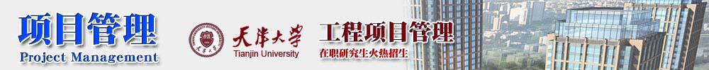 天津大学在职研究生工程项目管理招生动态