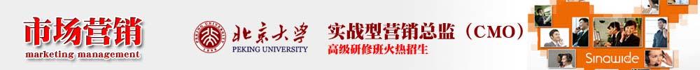 北京大学经济学(市场经济)在职研究生招生简章