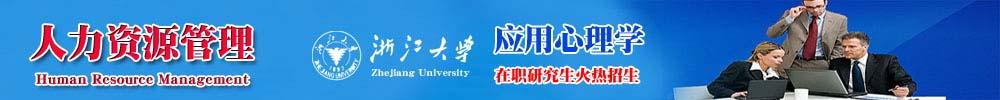 浙江大学公共管理学院企业管理学专业(人力资源管理方向)在职研究生招生简章