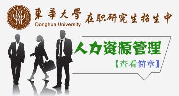东华大学在职研究生 在职研之家 权威在职研究生招生和在职研究生报...