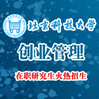 北京科技大学工商管理(创业管理)MBA在职研究生招生简章