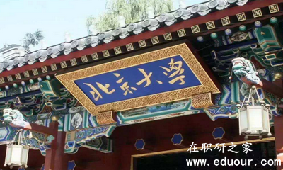 北京大学女性学高级研修班招生动态