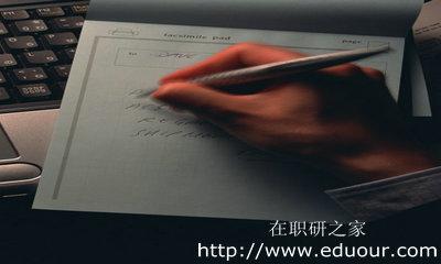 2018年在职研究生怎样拿到双证?