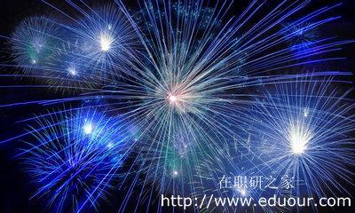 天津财经大学在职研究生同等学力申硕考试介绍