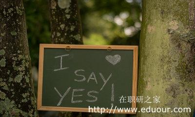 报考中国科学院心理研究所在职研究生有什么作用?