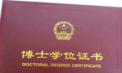在职博士可以获得什么证书?