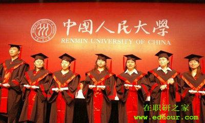 中国人民大学在职研究生项目管理专业怎么报名