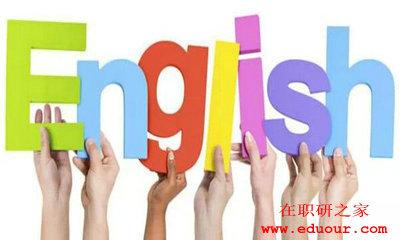 中南财经政法大学在职研究生有英语考试吗