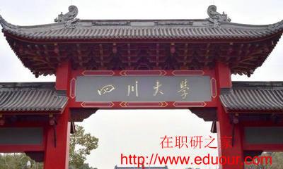 四川大学在职研究生好申请学位吗?