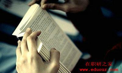 项目管理在职研究生可以获得证书