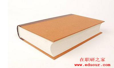 北京外国语大学在职研究生什么专业最好